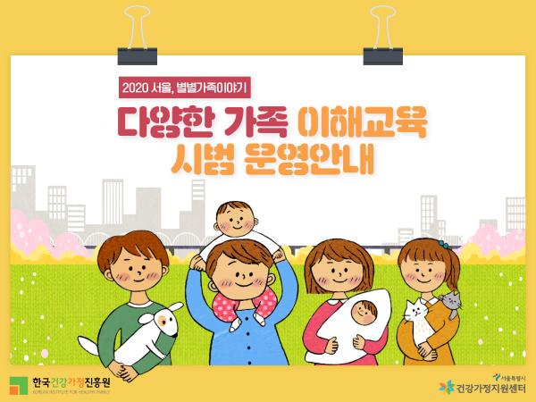 2020 다양한 가족 이해교육 시범사업 운영안내